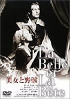 美女と野獣 [DVD]