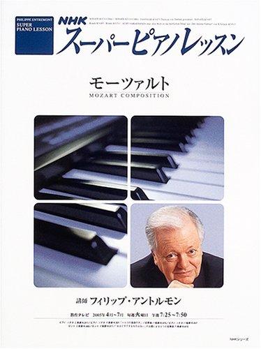 NHK スーパーピアノレッスン モーツァルト (2005年4月~7月) (NHKシリーズ)