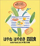 はやねはやおき四回食―幼児の食生活と料理230種 (婦人之友社育児ライブラリー (4)) 画像