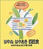 はやねはやおき四回食―幼児の食生活と料理230種 (婦人之友社育児ライブラリー (4))
