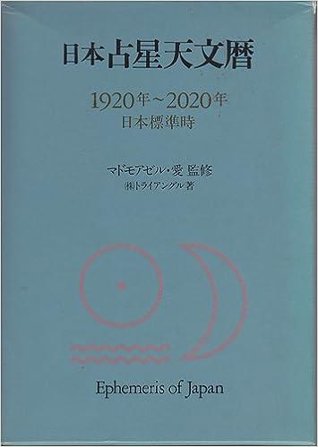 日本占星天文暦―1920年~2020年(...