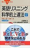 XP対応 英語リスニング科学的上達法―語上達への第一歩 CD-ROM付 (ブルーバックス)