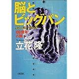 100億年の旅・3 脳とビッグバン 生命の謎・宇宙の謎 (朝日文庫)