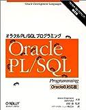 オラクルPL/SQLプログラミング―Oracle8対応版