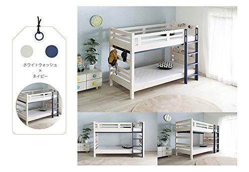 BEAMSビームス2段ベッド (ホワイトウォッシュ×ネイビー)