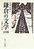 鎌倉の文学 小事典