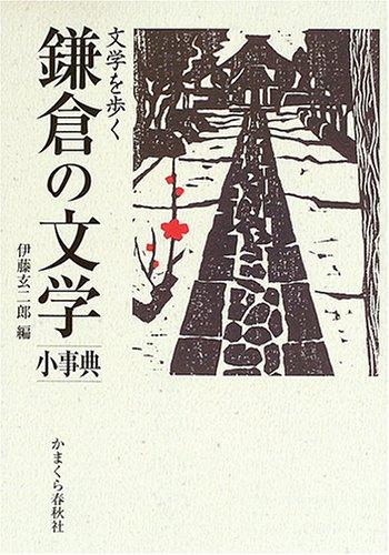 鎌倉の文学 小事典の詳細を見る