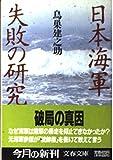 日本海軍失敗の研究 (文春文庫)
