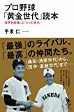 プロ野球「黄金世代」読本 球界を席巻した「8つの世代」 (知的発見! BOOKS 019) (知的発見!BOOKS)
