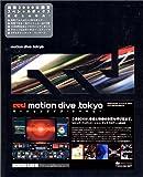 motion dive .tokyo 初回限定BOX
