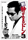 新・静かなるドン3[DVD]