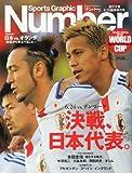 Number (ナンバー) オランダ戦 2010年 6/29号 [雑誌]