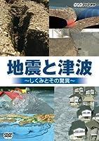 地震と津波 ~しくみとその驚異~ [DVD]