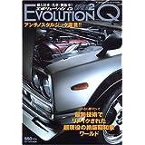 EVOLUTION Q―甦る旧車・名車・絶版車!! (SAN-EI MOOK OPTION2)