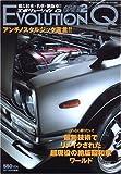 EVOLUTION Q―甦る旧車・名車・絶版車!! (SAN-EI MOOK OPTION2) 画像