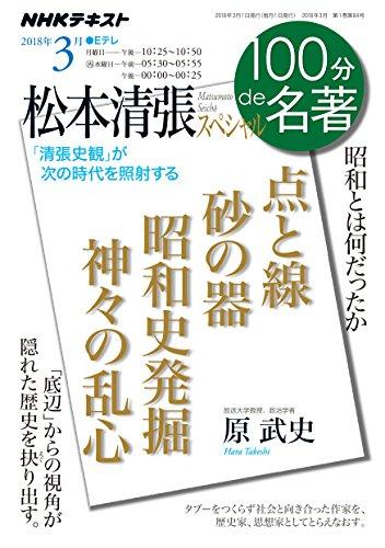 100分de名著 松本清張スペシャル 2018年3月