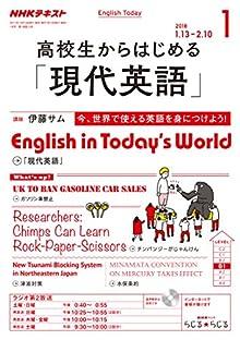 NHKラジオ 高校生からはじめる「現代英語」 2018年 1月号 [雑誌] (NHKテキスト)