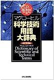 マグローヒル科学技術用語大辞典 CD-ROM版 改訂第3版
