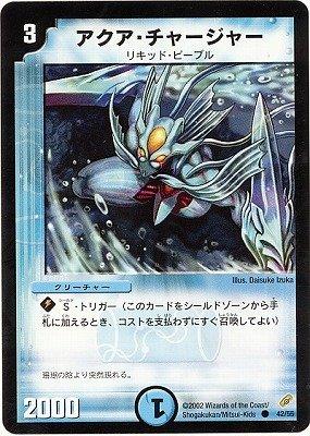 デュエルマスターズ/DM-04/42/C/アクア・チャージャー