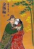 金瓶梅 下  奇書シリーズ 1-3