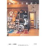 東京R不動産2 (realtokyoestate)