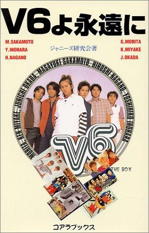 V6よ永遠に―6つの星たちのナウ&ビン (アーチスト解体新書)
