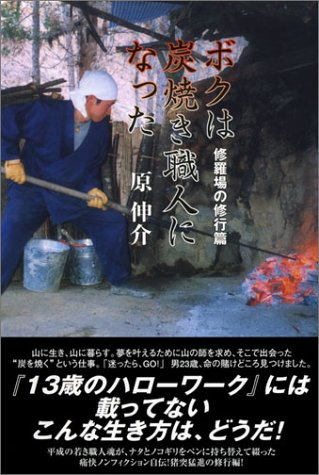 ボクは炭焼き職人になった―修羅場の修行編の詳細を見る