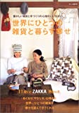 世界にひとつの雑貨と暮らす幸せ―I love zakka home. (I love zakka home) (I love zakka home) 画像
