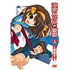 涼宮ハルヒの憂鬱 1 通常版 [DVD]