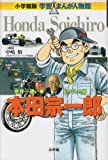 本田宗一郎―世界一速い車をつくった男 (小学館版学習まんが人物館)