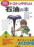 トコトンやさしい石油の本 (B&Tブックス 今日からモノ知りシリーズ)