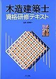 木造建築士資格研修テキスト 平成29年版