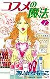 ★【100%ポイント還元】【Kindle本】コスメの魔法 1~3巻 (Kissコミックス)が特価!