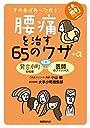 腰痛を治す65のワザ+α (これ効き!シリーズ)