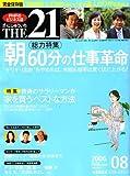 THE 21 (ざ・にじゅういち) 2006年 08月号 [雑誌]