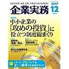 企業実務 2017年12月号 (2017-11-25) [雑誌]