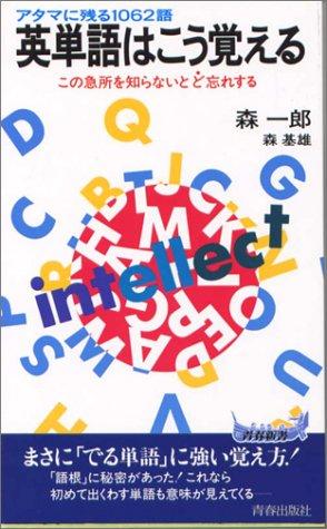 英単語はこう覚える―アタマに残る1062語 (青春新書)の詳細を見る