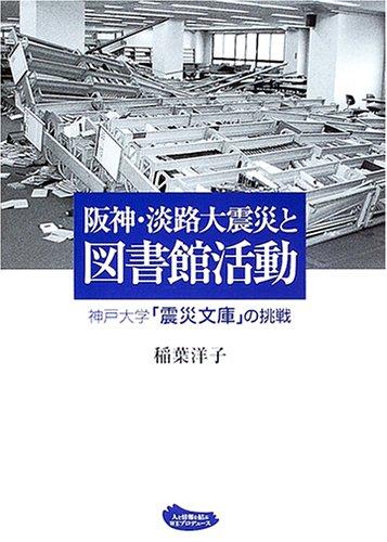 阪神淡路大震災と図書館活動―神戸大学「震災文庫」の挑戦の詳細を見る