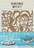 新編日本古典文学全集 (40) 松浦宮物語・無名草子