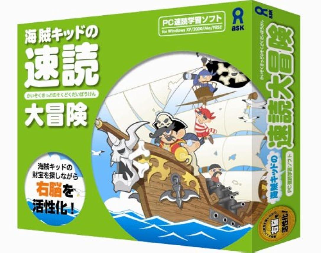 属性こだわりロデオ海賊キッドの速読大冒険