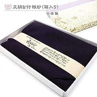 慶弔 正絹リバーシブル盆(台)付き袱紗(箱入り)日本製 古代紫(60100057)
