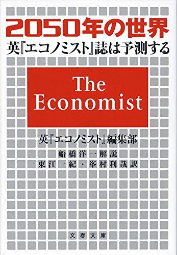 2050年の世界 英『エコノミスト』誌は予測する (文春文庫)の詳細を見る