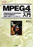 MPEG4入門―「圧縮の基本」から「MPEGの基本」「MPEG4の実際」まで (I・O BOOKS)