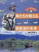 鳥たちが教える琵琶湖の未来 (科学で環境探検)