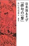 日本語あそび「俳句の一撃」