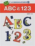 ゲームでおぼえるはじめての英語〈1〉ABCと123