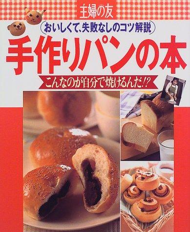 手作りパンの本—おいしくて、失敗なしのコツ解説 (主婦の友生活シリーズ)