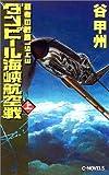 ダンピール海峡航空戦〈上〉―覇者の戦塵1943 (C・NOVELS)