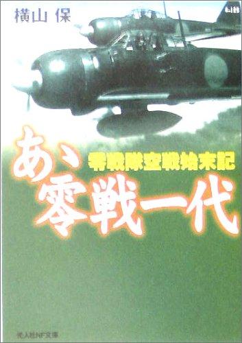 あゝ零戦一代―零戦隊空戦始末記 (光人社NF文庫)