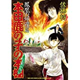 本田鹿の子の本棚 コミック 全5冊セット